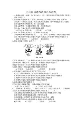 九年级道德与法治月考试题(部编版).docx