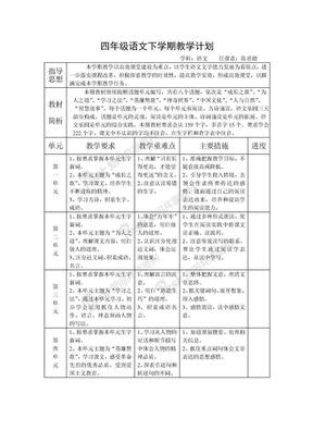 2018春鄂教版小学语文四年级下册教学计划.doc