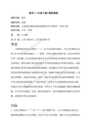 新人教版一年级数学下册课程纲要.doc
