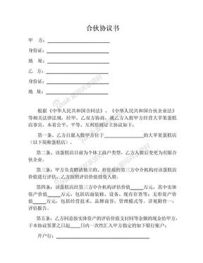 投资入股协议书(原店面+有限合伙版).docx