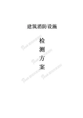建筑消防设施检测方案.doc