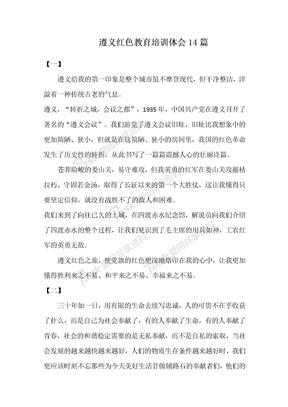 遵义红色教育培训体会14篇.doc
