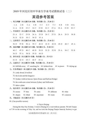 2019年河北区初中毕业生学业考试模拟试卷(二)答案.doc