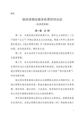 2019陕西省物业服务收费管理办法.doc.doc