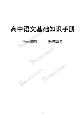 高中语文基础知识手册.doc