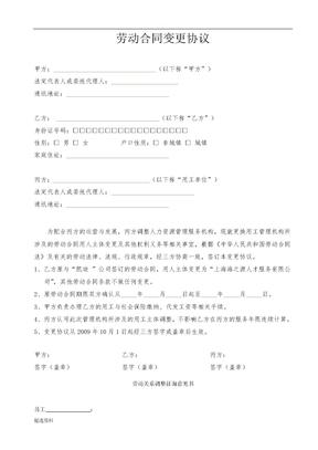 公司员工劳动合同变更协议.doc