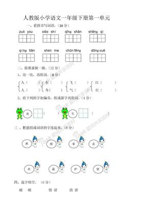 (人教版)部编版新小学一年级下册语文单元测试卷(全册).doc