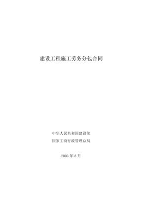 建筑施工企业劳务分包合同.doc