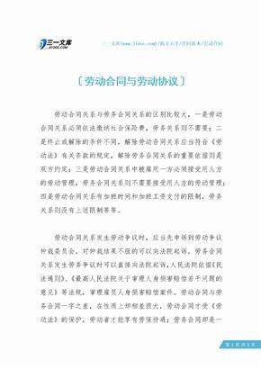 劳动合同与劳动协议.docx