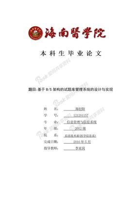 试题库管理系统的设计与实现0517.doc