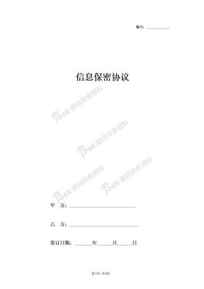 信息保密合同协议书范本 .docx