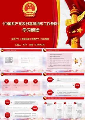 (完整版)《中国共产党农村基层组织工作条例》学习解读课件PPT模板.pptx