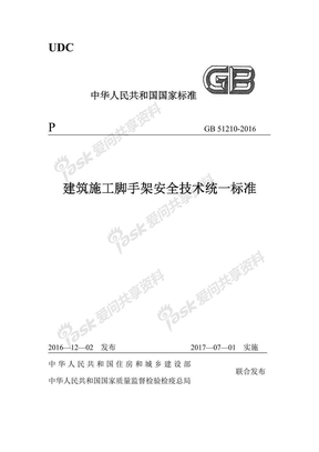 GB51210-2016建筑施工脚手架安全技术统一标准.pdf