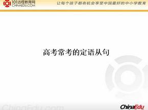 高中英语语法(句法)多媒体教学-定语从句ppt课件_2.ppt