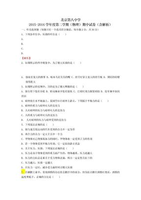北京第八中学2015-2016学年度第二学期(物理)期中试卷(含解析).docx