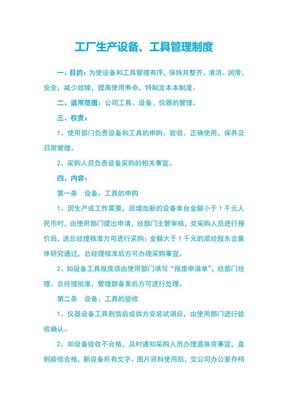 工厂生产设备、工具管理制度(范本).pdf