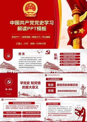 中国共产党党史学习解读PPT模板.pptx