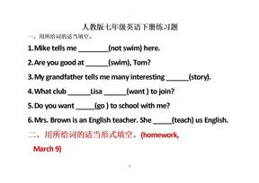 人教版七年级英语下册练习题.docx