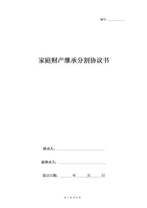 家庭财产继承分割合同协议书范本-在行文库.doc