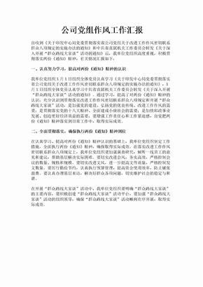 公司党组作风工作汇报.doc
