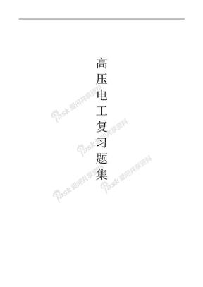 高压电工特种作业取证题库.doc
