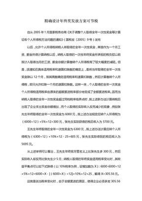 精确设计年终奖发放方案可节税.doc.doc
