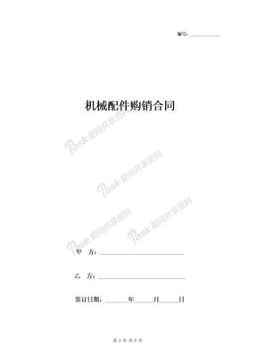 机械配件购销合同协议书范本-在行文库.doc