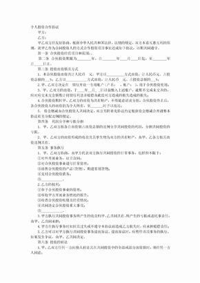个人入股合作协议书.doc