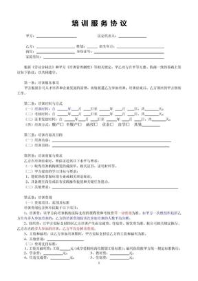 员工培训服务协议模版-经典.doc