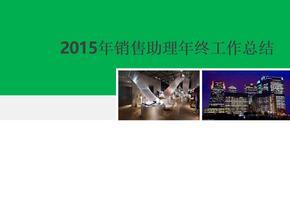 2015年销售助理年终总结.ppt