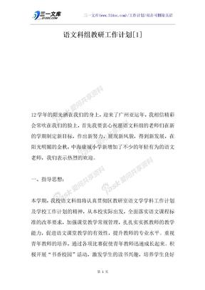 语文科组教研工作计划[1].docx