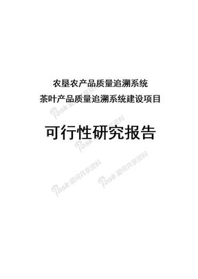 茶叶产品质量追溯系统建设项目建议书申请报告可行性研究报告.doc