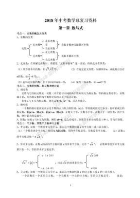 初中数学知识点中考总复习总结归纳2018版.doc