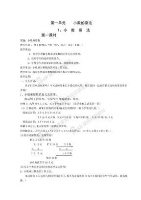 新人教版小学五年级上册数学全册教案电子版.doc
