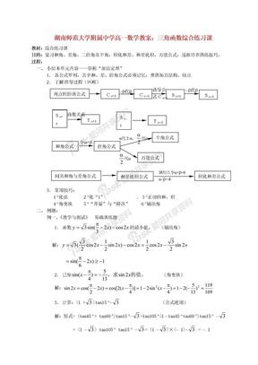 高一数学 三角函数综合练习课教案.doc