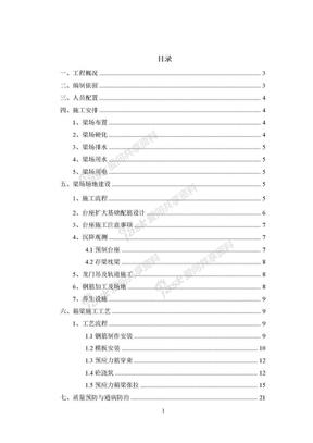 40米箱梁预制及梁场建设施工方案.doc