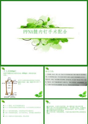 PFNA髓内钉手术配合护理查房.ppt