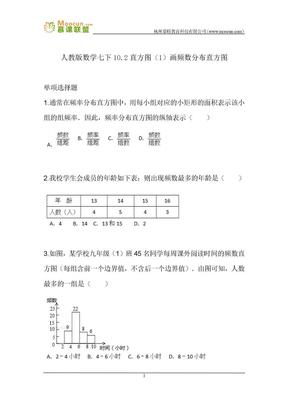 人教版数学七年级下第十章习题 10.2直方图(1)画频数分布直方图册.docx