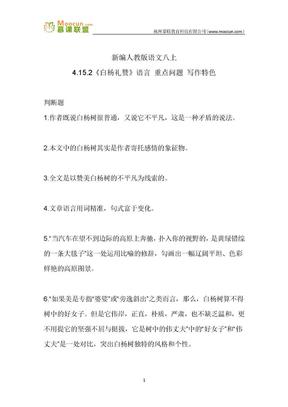 部编版语文八年级上第四单元习题31 4.15.2白杨礼赞.docx