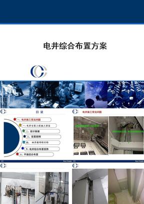 电井安装工程质量控制.pptx.pptx