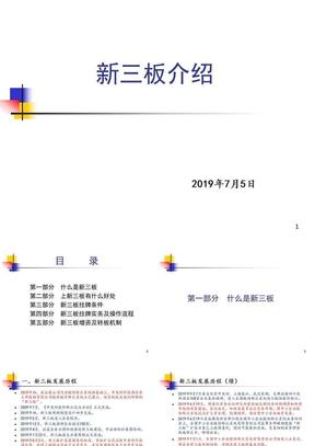 最新文档-证券部新三板-PPT精品文档.ppt
