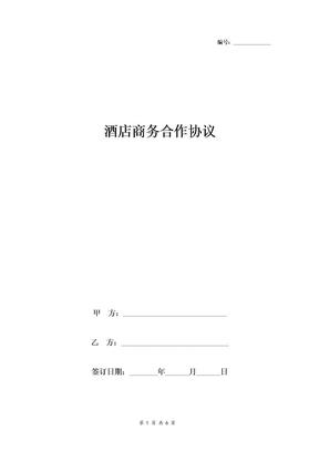 酒店商务合作合同协议书范本 详细版-在行文库.doc