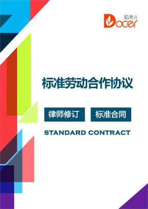 标准劳动合同模板.docx