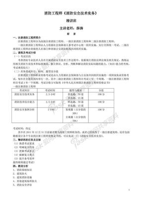 消防技术实务精讲.pdf