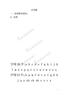 中小学语文基础知识手册.docx
