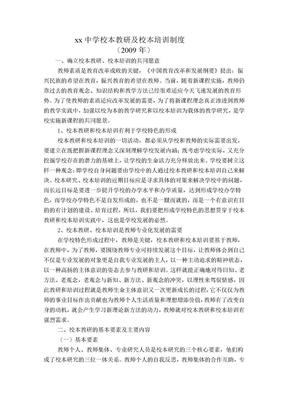 中学校本教研及校本培训制度.doc