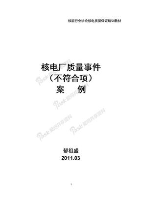 核电厂质量事件案例.doc