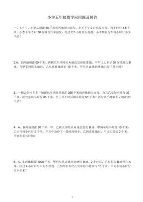 人教版小学五年级数学应用题及解答.doc