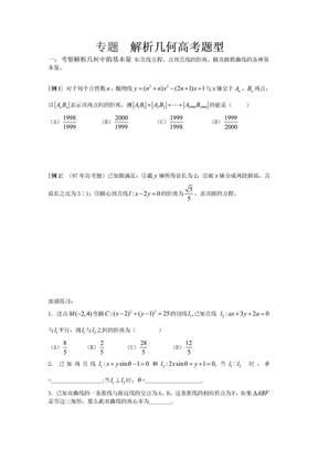高考数学专题 解析几何高考题型.doc