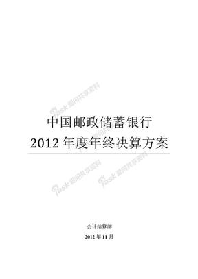 中国邮政储蓄银行2012年度年终决算方案1123.docx